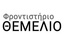 Φροντιστήριο Θεμέλιο